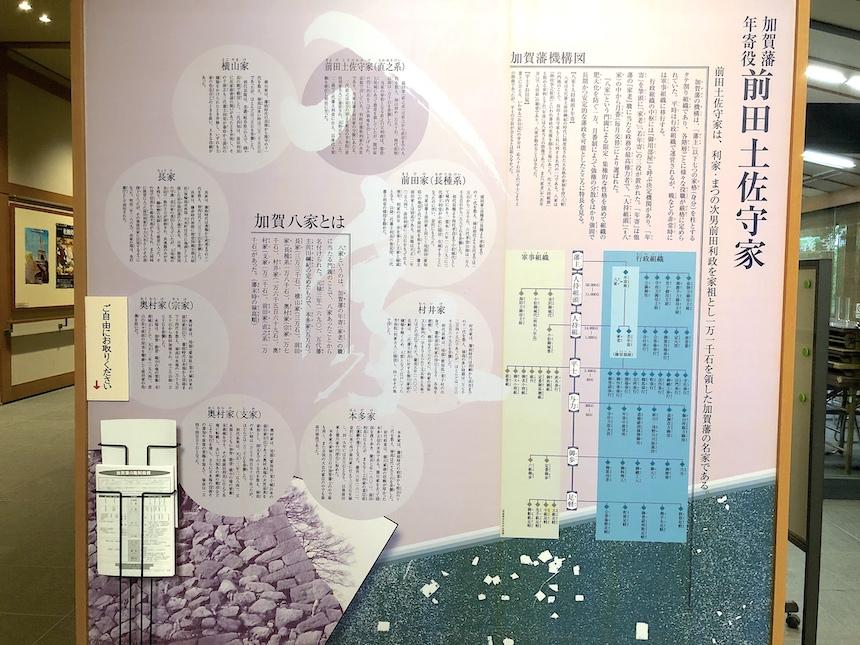 前田土佐守家資料館 ― 石川県金沢市の庭園。 | 庭園情報メディア[おに ...