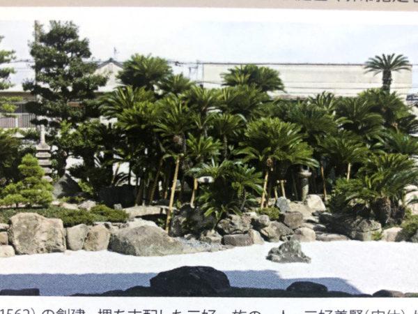 妙國寺庭園